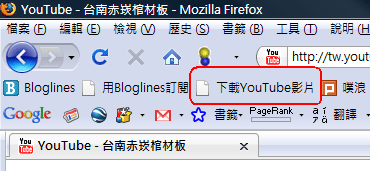 downloadyoutube-firefox