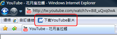 downloadyoutube-ie7