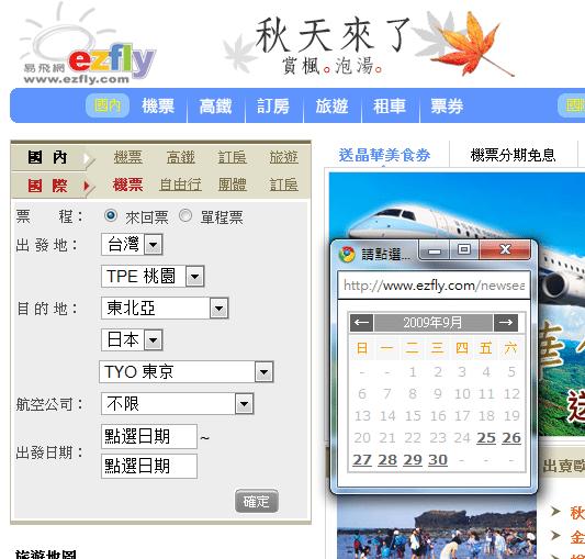 ezfly 首頁選擇東北亞日本