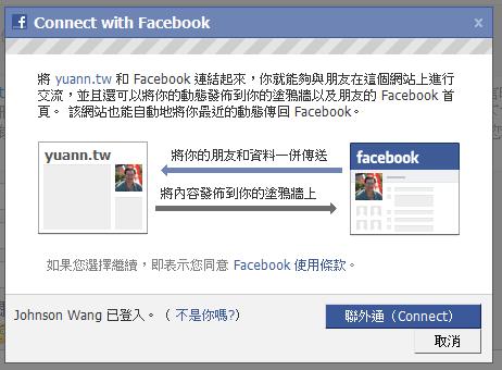 Facebook 連外通訊息