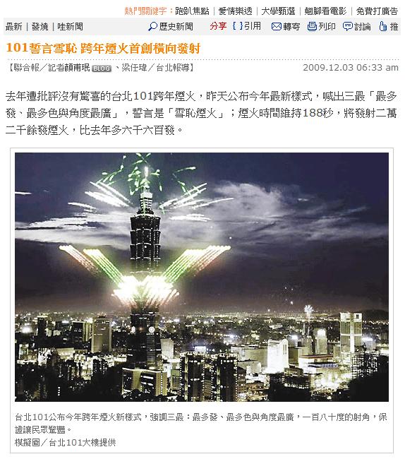 UDN 引用 101 大樓的圖片