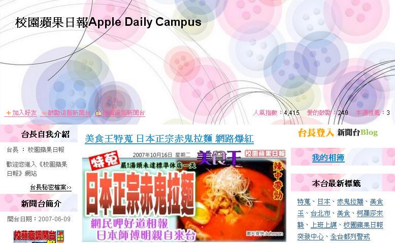 「赤鬼拉麵」一文登上「校園蘋果日報」首頁
