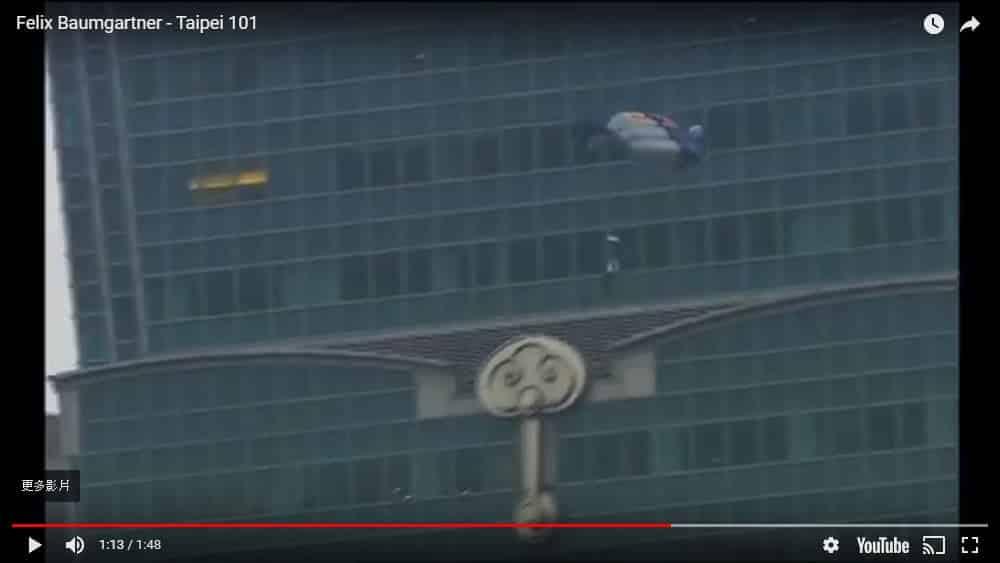Felix Baumgartner 從台北 101 跳傘成功