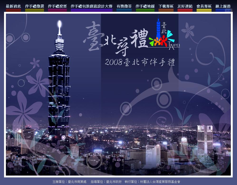 [害羞] 2008台北市伴手禮活動的主題照片