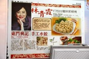 興記水餃 東門市場林青霞推薦的美食