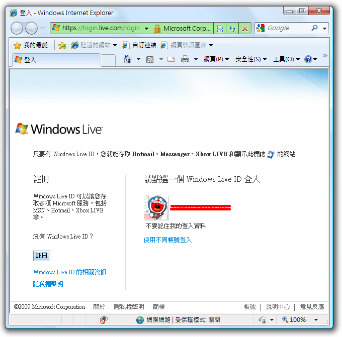 如何在保留聯絡人的前提下,更換 MSN (Live ID) 的帳號或密碼?
