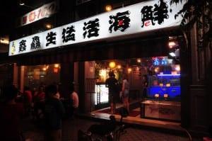 內科園區的鑫鱻生猛活海鮮熱炒