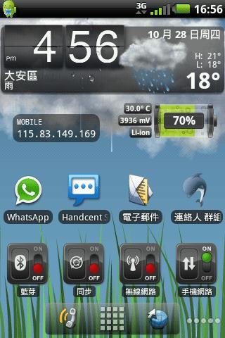 Android 手機當 GPS 軌跡記錄器並將資訊存入照片的 EXIF 內