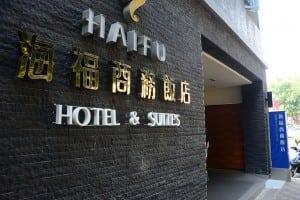 金門住宿 - 海福商務飯店,鬧中取靜,附近好逛好吃真方便