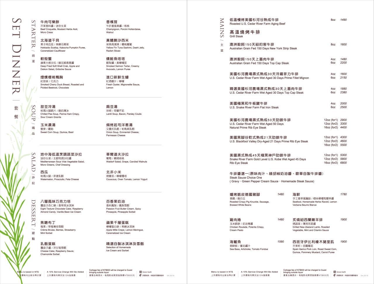 2015.06.menu1