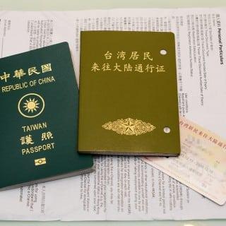 中華民國護照卡式台胞證
