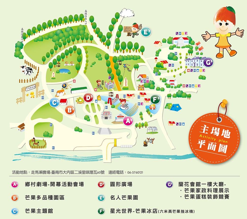 2016芒果節走馬瀨會場地圖