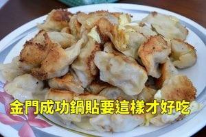 金門成功鍋貼 台灣沒有的美味與口感