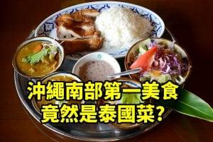 沖繩南部第一美食竟然是泰國政府認證的泰國菜 CAFE 薑黃花,別忘了參訪附近的遙東橋