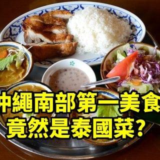 沖繩南部第一美食