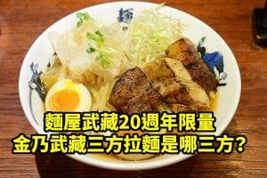 麵屋武藏20週年台灣限定版拉麵 金乃武藏三方拉麵