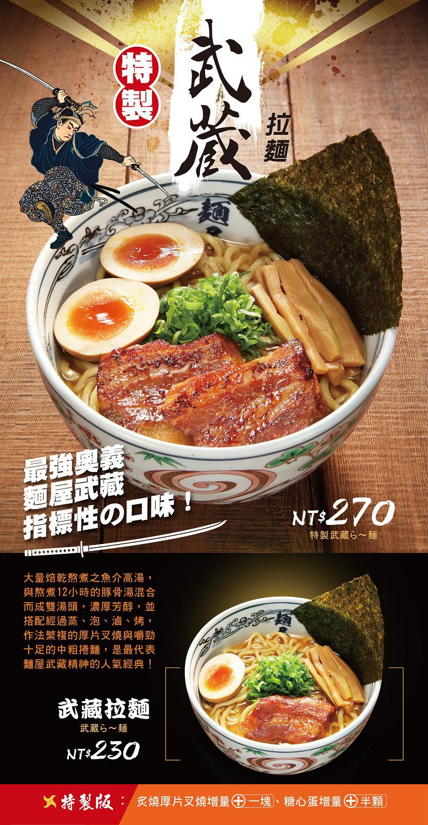 麵屋武藏菜單1