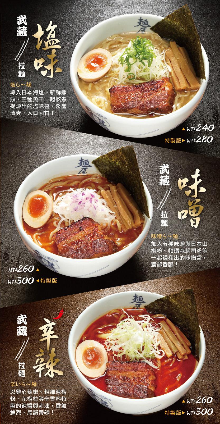 麵屋武藏菜單2
