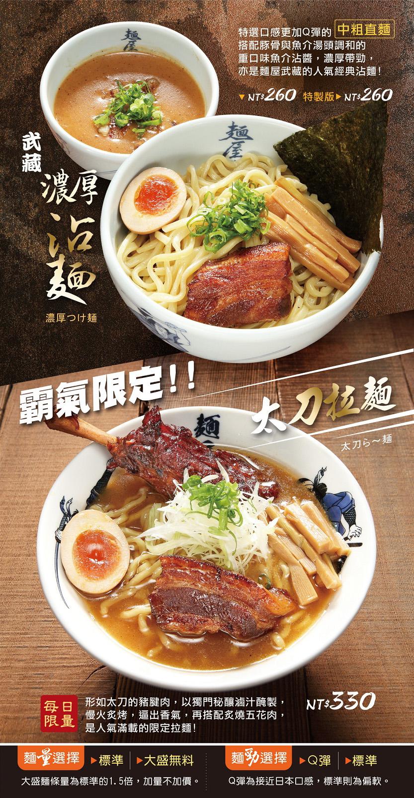 麵屋武藏菜單3