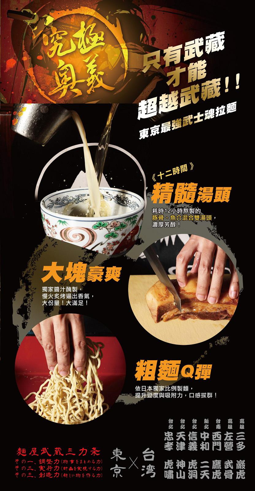 麵屋武藏菜單4