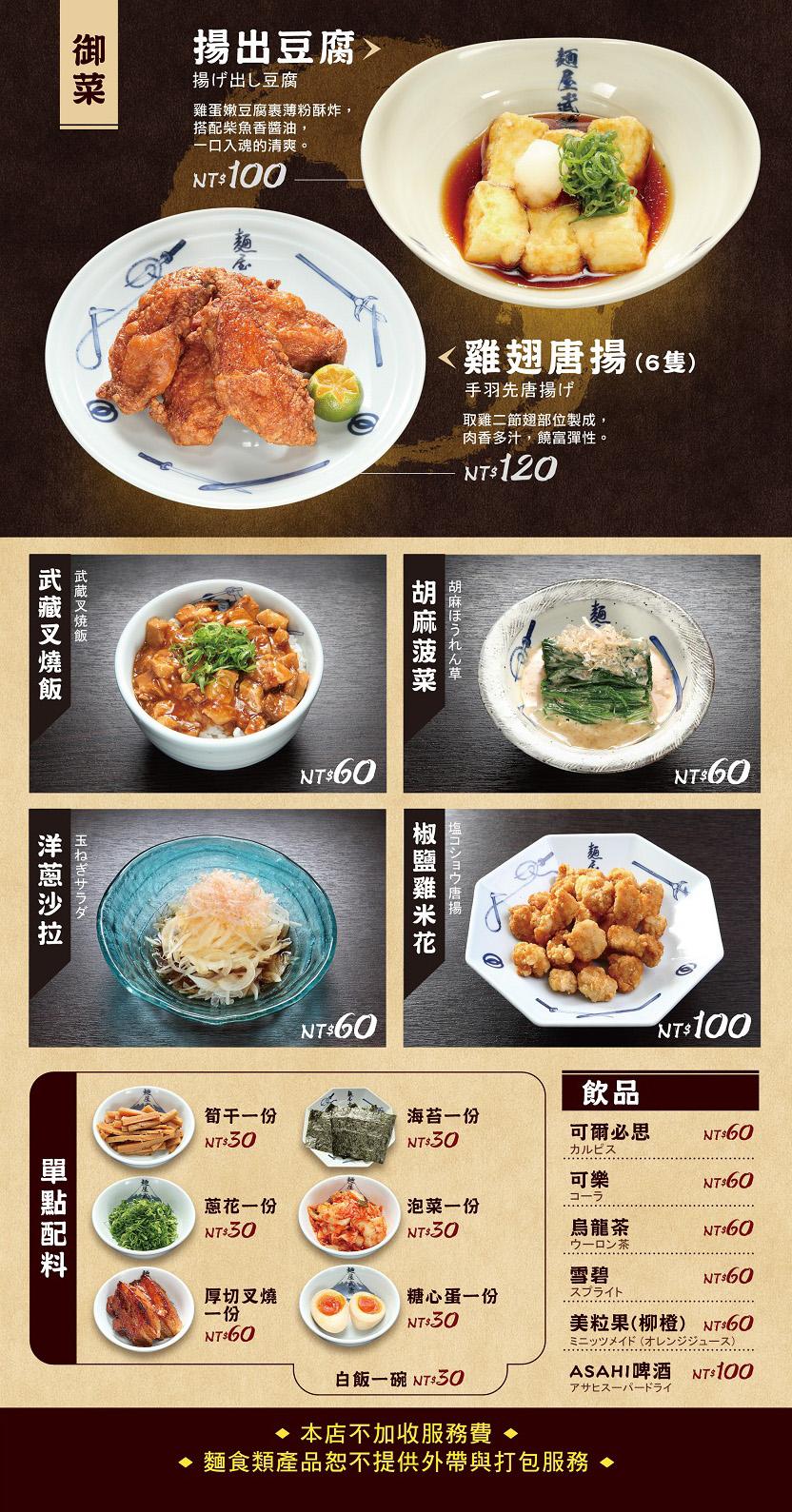 麵屋武藏菜單5