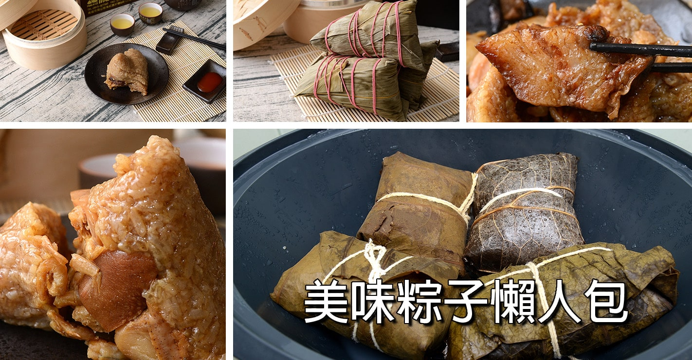 美味好吃粽子2018評比推薦懶人包 蒐集31家36篇文