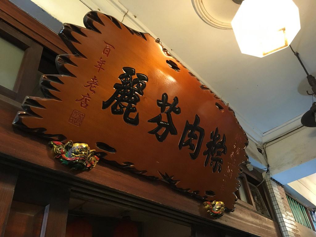 深坑百年老店麗芬肉粽 vs 竹香肉粽