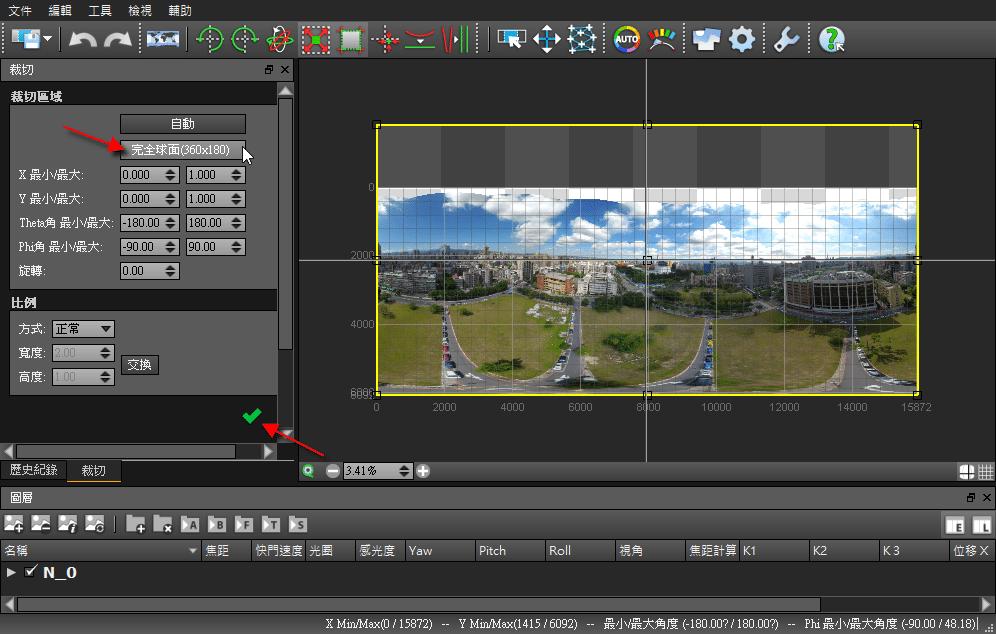 空拍機用Litchi製作全景圖補上天空背景方法筆記