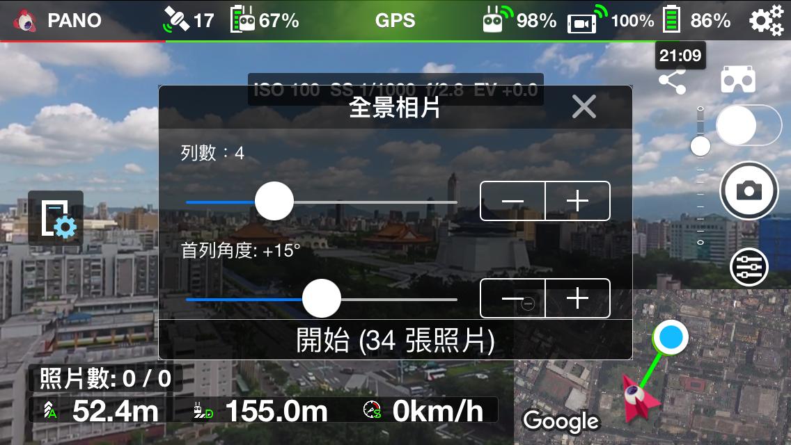 空拍機用Litchi製作全景圖補上天空背景方法筆記- 隨裕而安