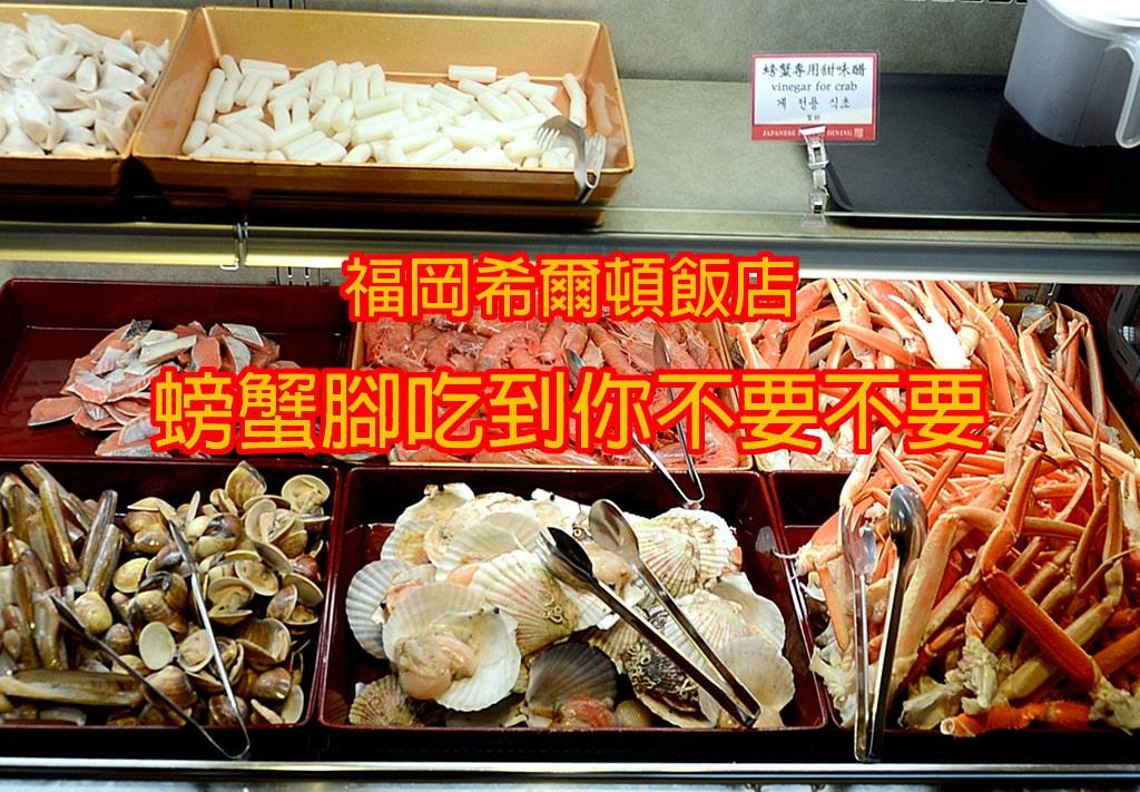 福岡希爾頓飯店螃蟹腳吃到飽台幣一千出頭 翠JAPANESE HOTPOT DINING