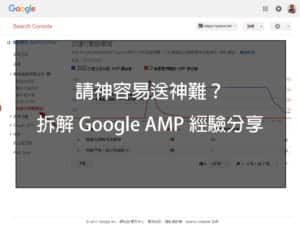 RemoveGoogleAMP