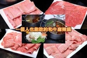 [邀約] 清麻辣和牛專門店 一個人也可以輕鬆享用和牛麻辣鍋