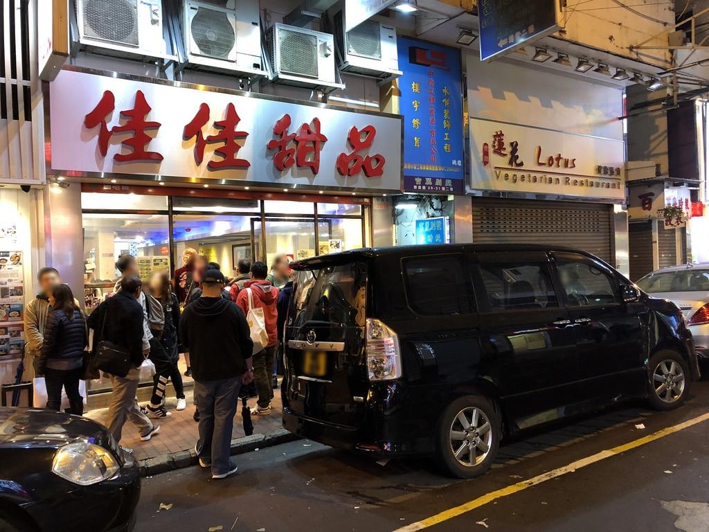 佳佳甜品即將在台北開幕,香港店有米其林認證!