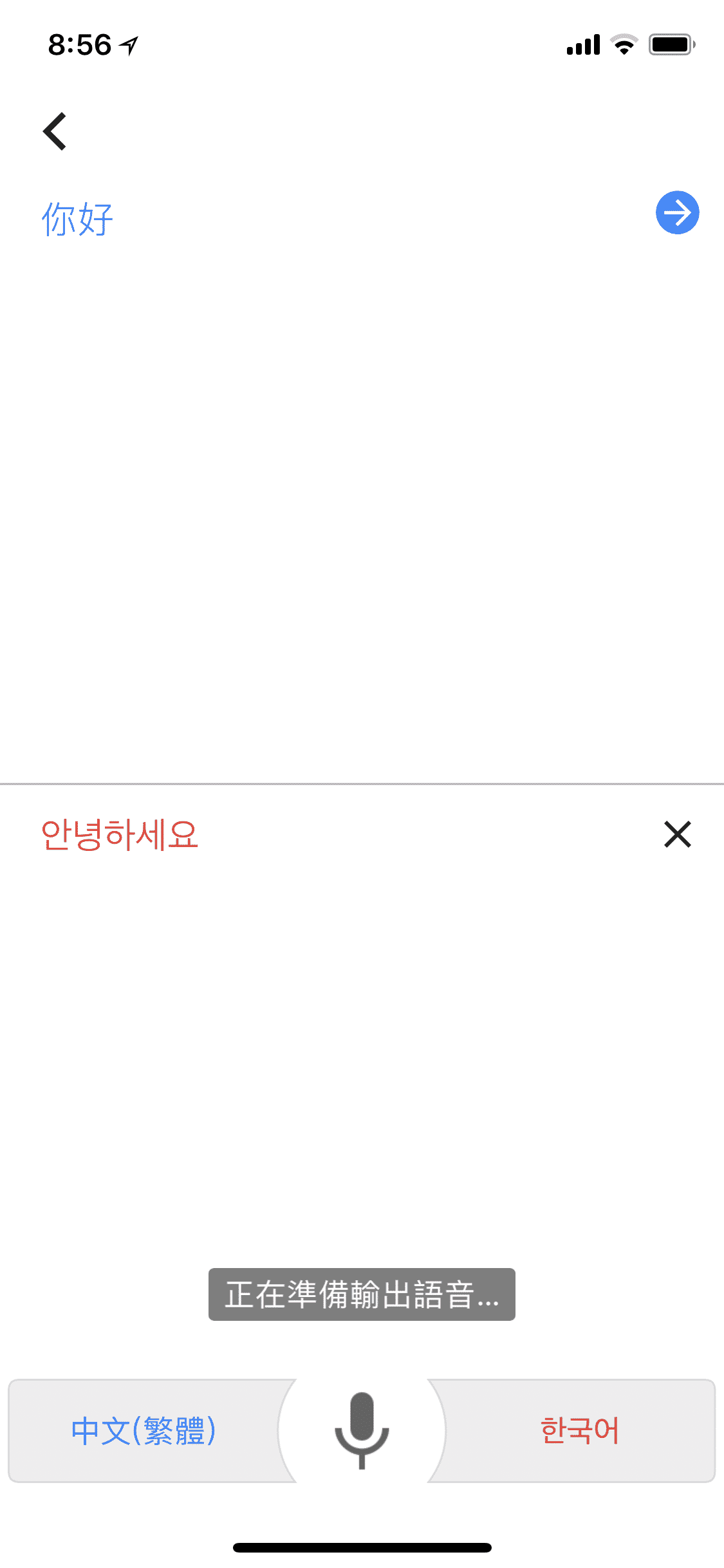 Translator-iOS-Korean02