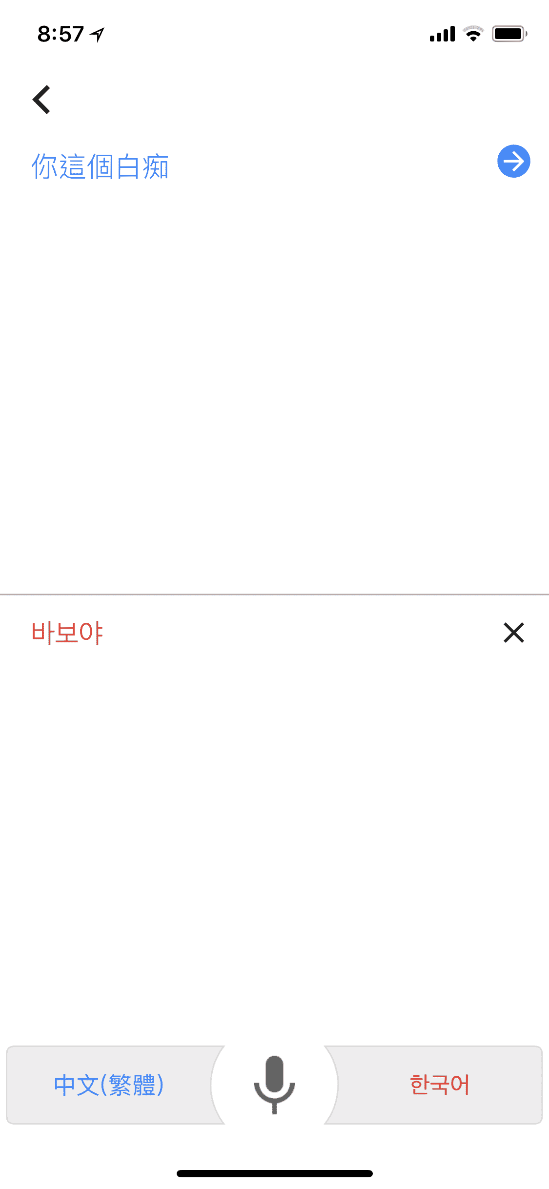 Translator-iOS-Korean04