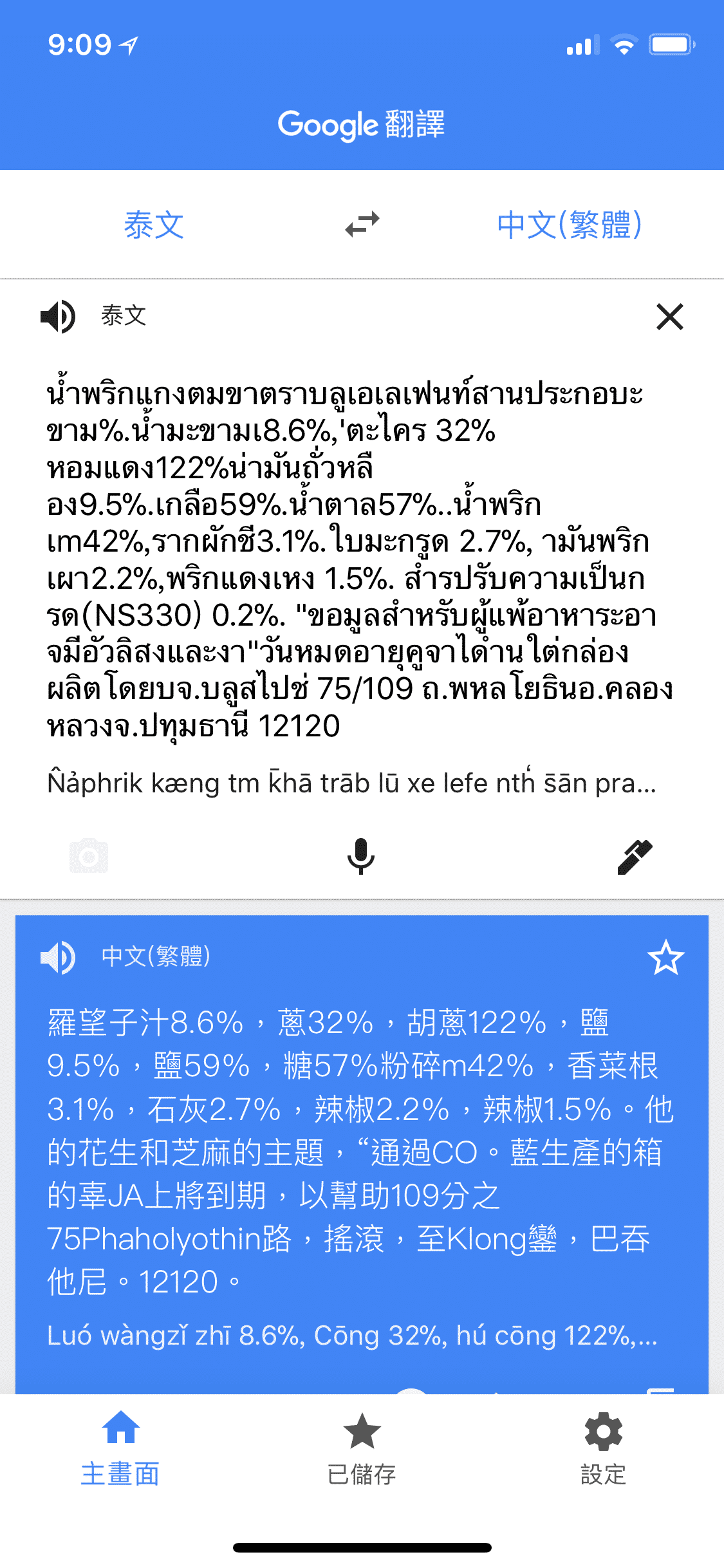 Translator-iOS-Photo-Thai03