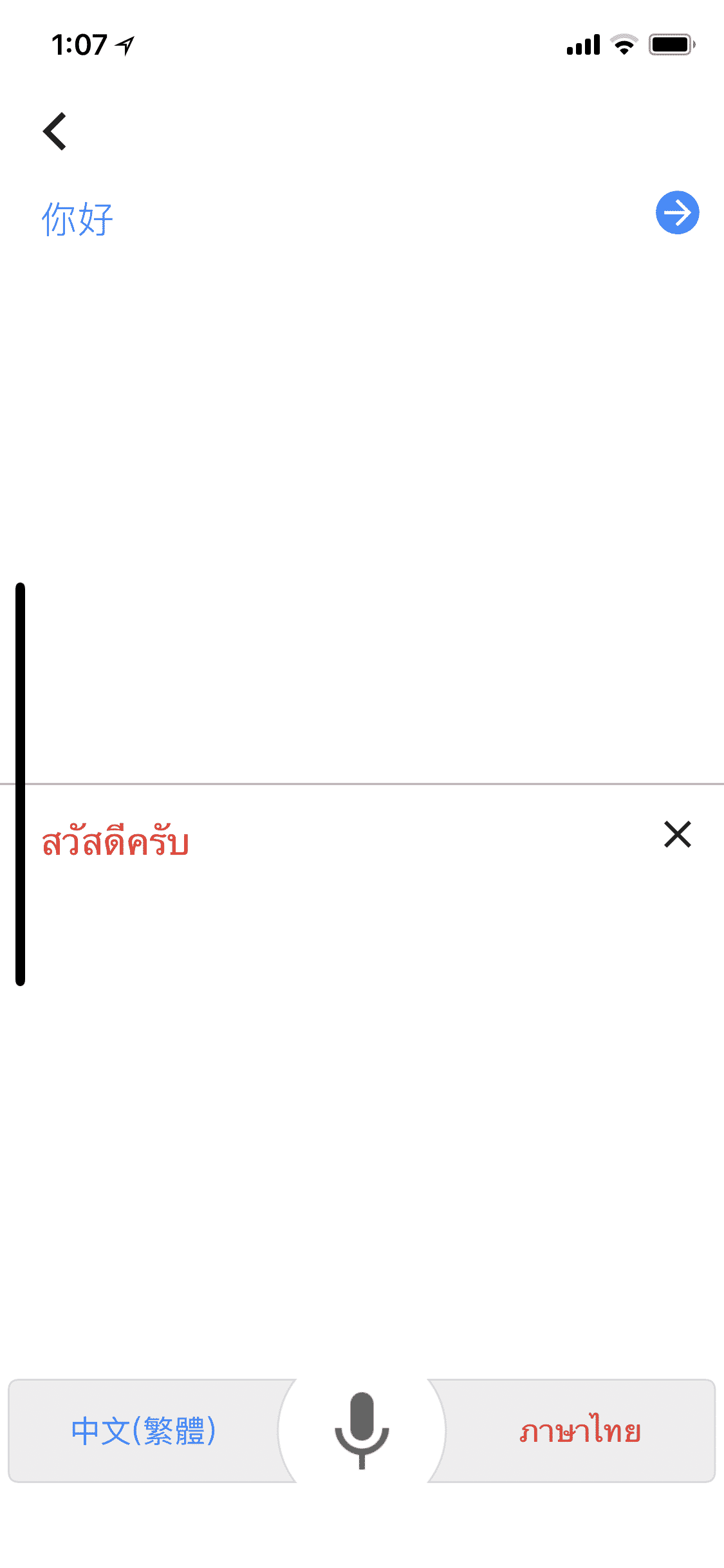 Translator-iOS-Thai01