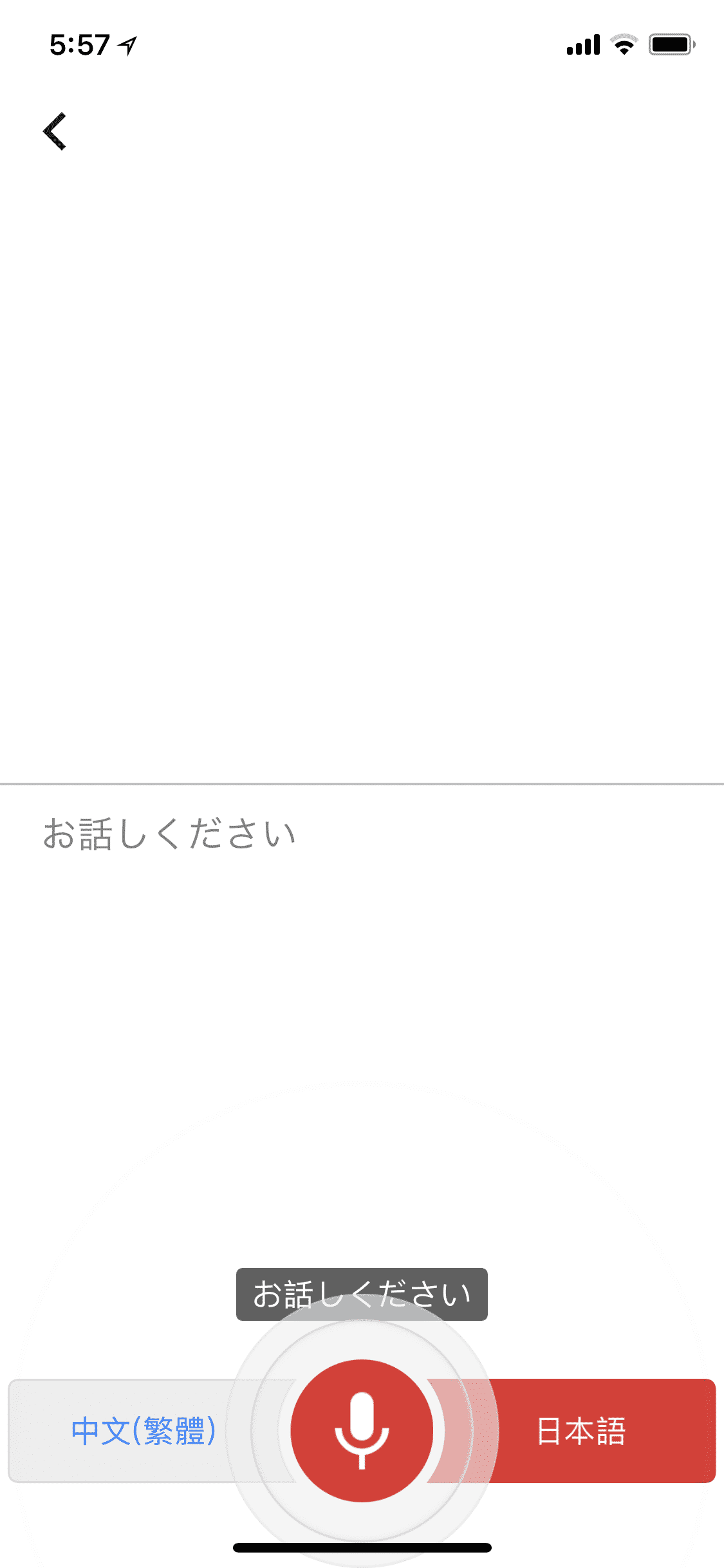 Translator-iOS03