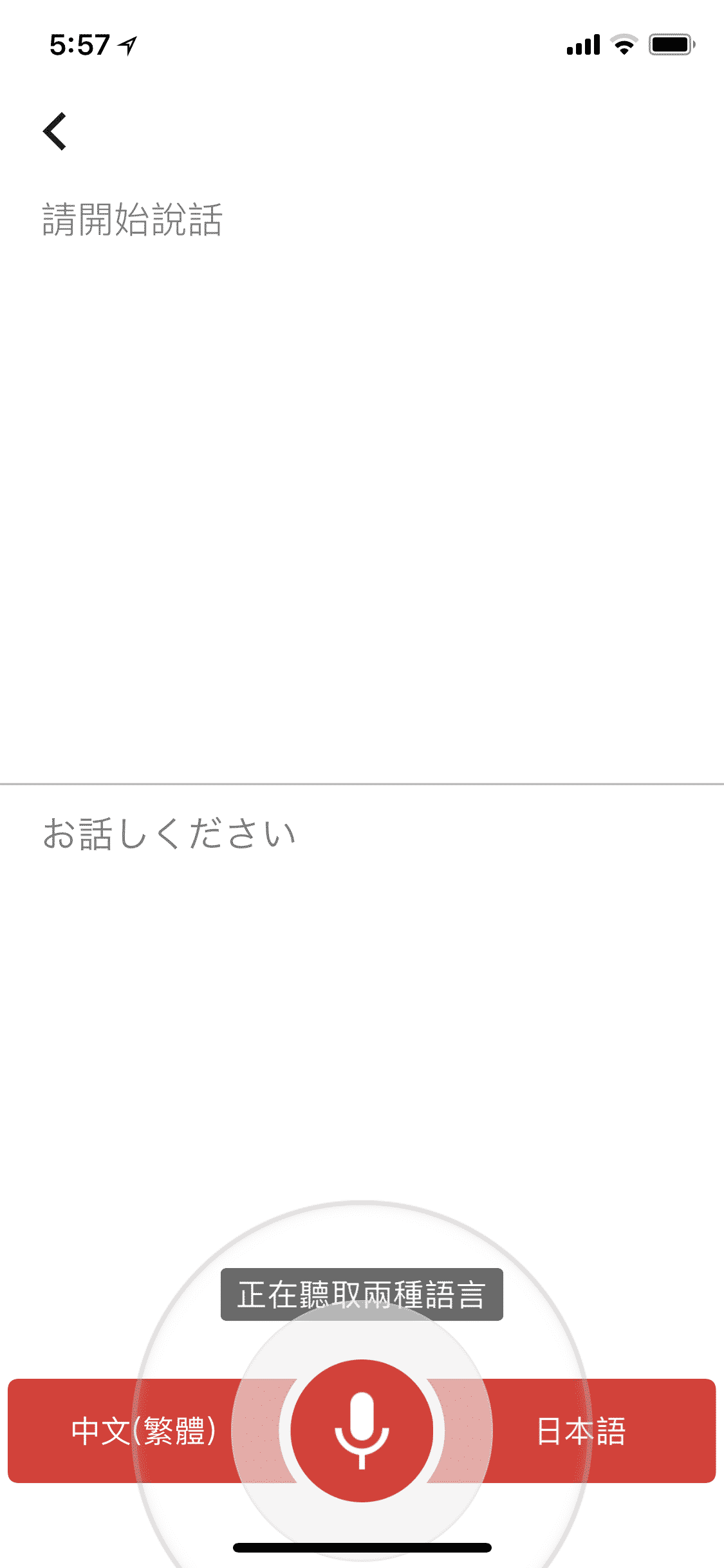 Translator-iOS04