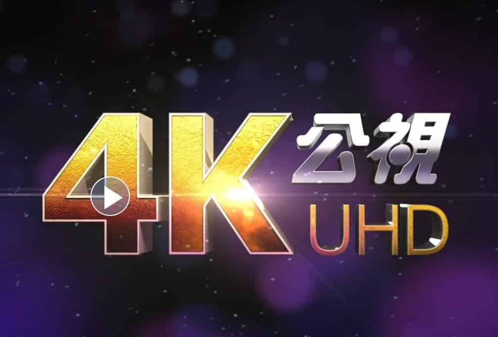公共電視 2018 4K HDR HLG 播放體驗與心得