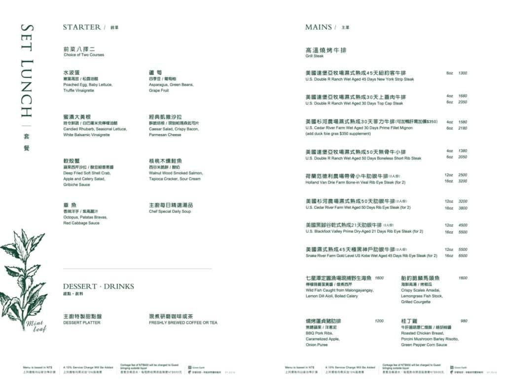 歐華酒店地中海牛排館2018午間菜單