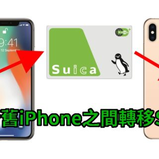 iphone-transfer-suica