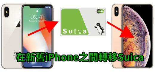 iphone-transfer-suica