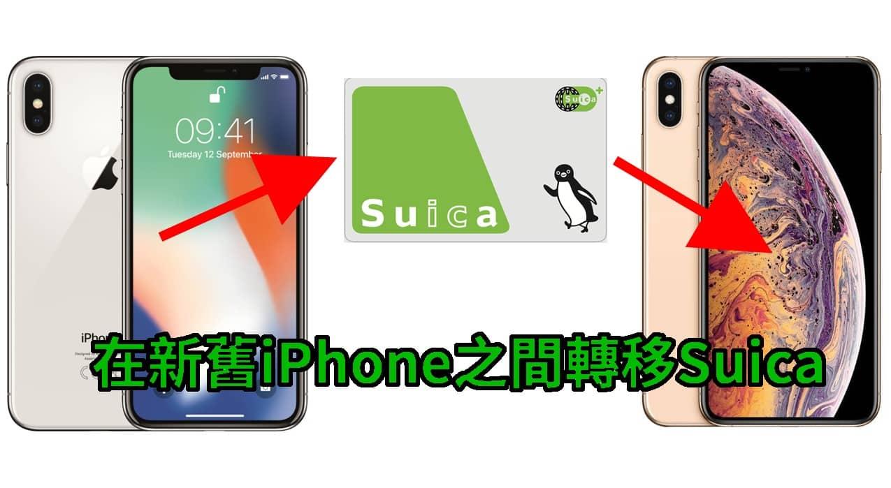 從舊 iPhone 上的 Suica 西瓜卡移轉到新 iPhone 上