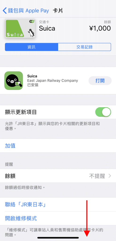 old-iphone-suica1