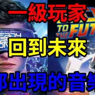 Ready Player One Back Future