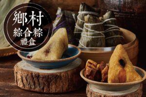上海鄉村餐廳2019鄉村粽合禮盒 今年的好吃唷
