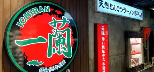 一蘭拉麵台北A11
