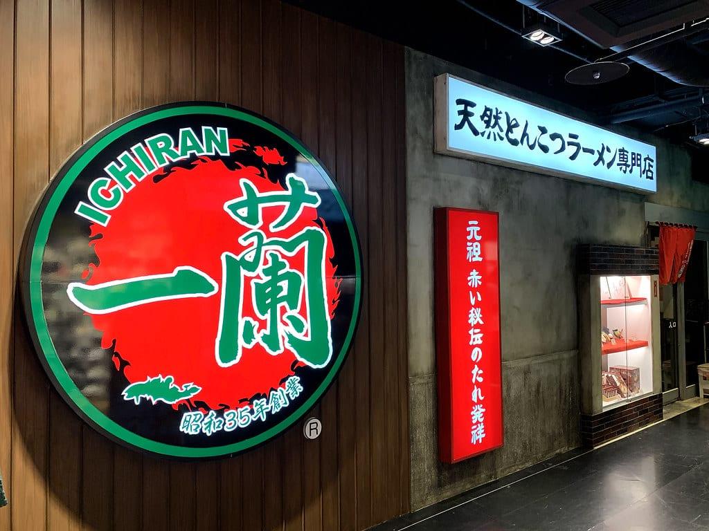 一蘭拉麵台北A11 新口味叉燒肉 24小時營業
