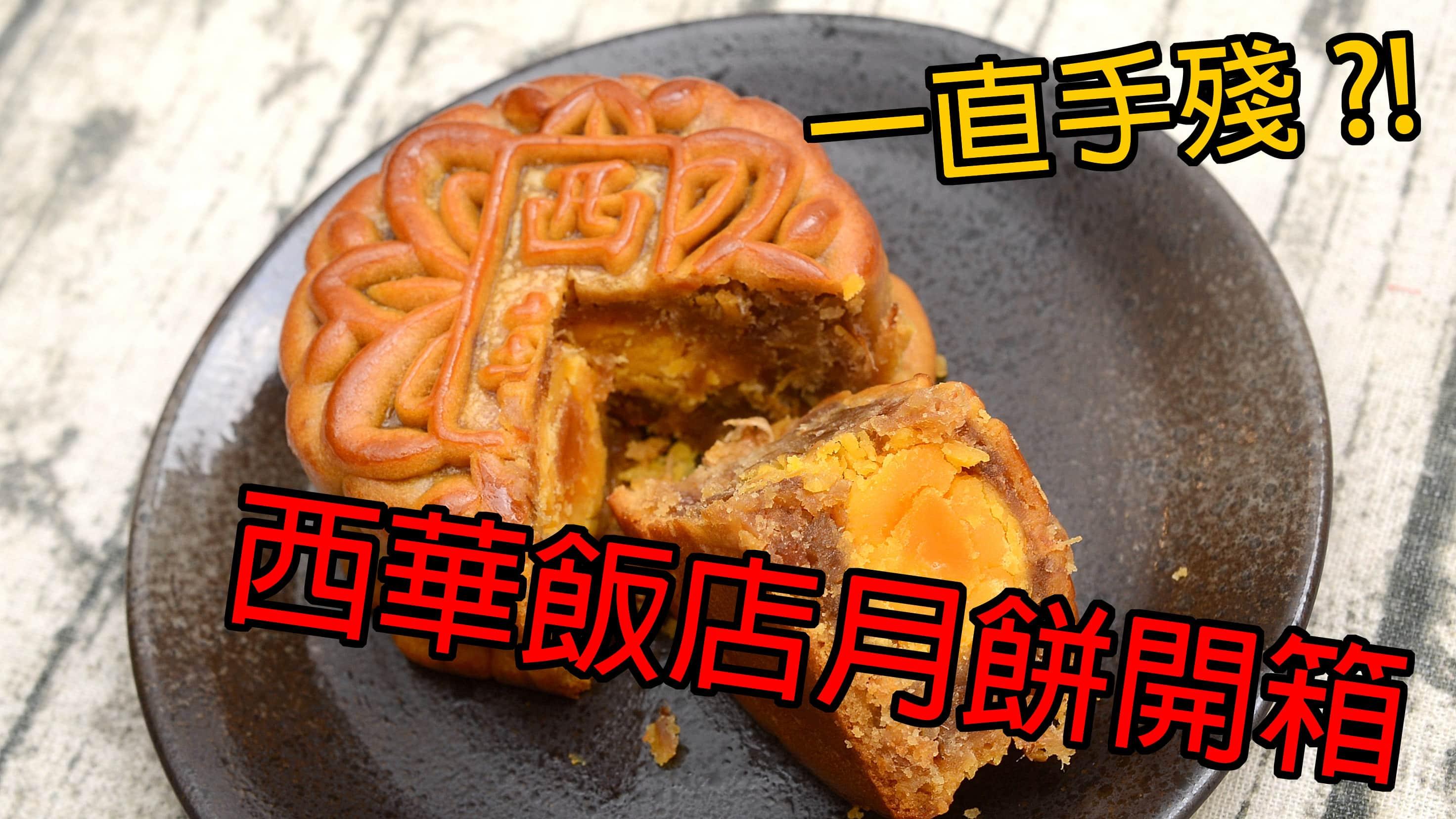 西華飯店 2020 中秋月餅禮盒 用影片告訴你有多好吃